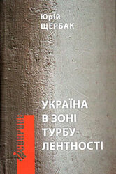 Україна в зоні турбулентності - фото обкладинки книги