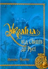 Україна: від Антів до Русі - фото обкладинки книги