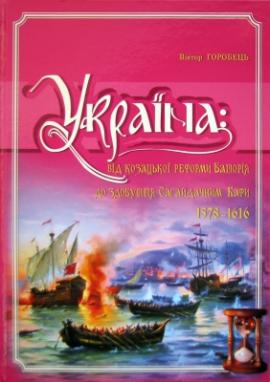Україна: від козацької реформи Баторія до здобуття Сагайдачним Кафи 1578-1616 рр - фото книги