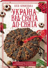 Україна від свята до свята. Найкращі страви вправних господинь - фото обкладинки книги