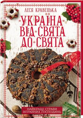 Україна від свята до свята. Найкращі страви вправних господинь - фото книги