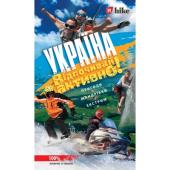Україна. Відпочивай активно! - фото обкладинки книги