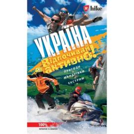 Україна. Відпочивай активно! - фото книги