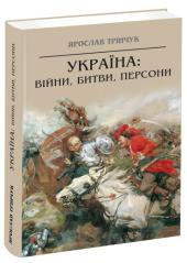 Україна: війни, битви, персони - фото обкладинки книги