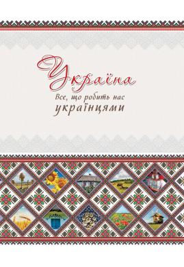 Україна. Все, що робить нас українцями - фото книги