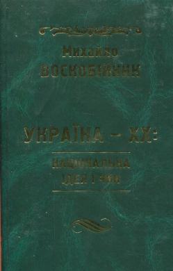 Україна-XX: Національна ідея і чин - фото книги