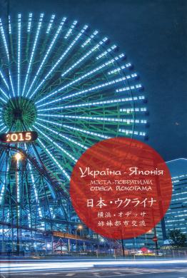 Україна - Японія 2015. Міста-побратими Одеса Йокогама - фото книги