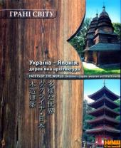 Україна-Японія: дерев'яна архітектура - фото обкладинки книги