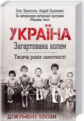 Україна. Загартована болем. Тисяча років самотності - фото обкладинки книги