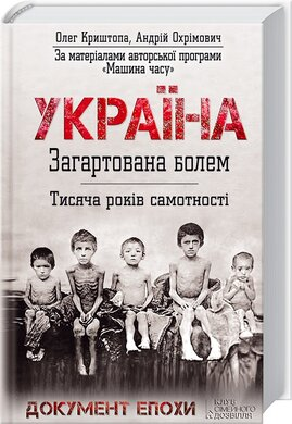 Україна. Загартована болем. Тисяча років самотності - фото книги