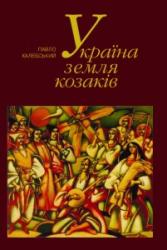 Україна - земля козаків - фото обкладинки книги