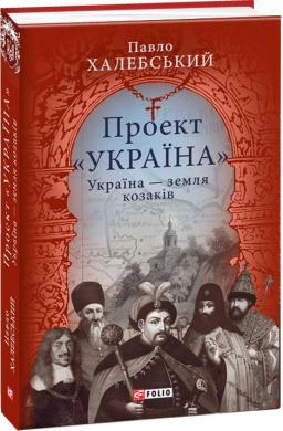 Україна — земля козаків - фото книги