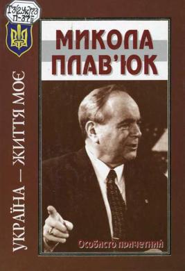 Україна - життя моє - фото книги