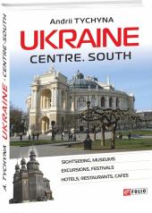 Ukraine. Centre. South - фото обкладинки книги