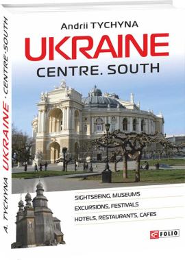 Ukraine. Centre. South - фото книги