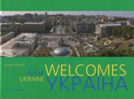 Ukraine Welcomes. Україна Вітає - фото книги
