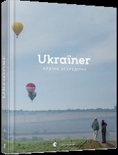 Ukraїner. Країна зсередини - фото обкладинки книги