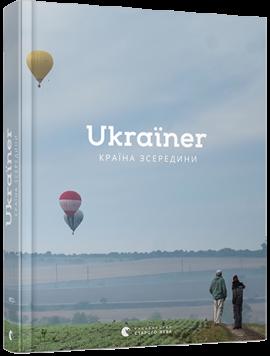 Ukraїner. Країна зсередини - фото книги