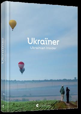 Ukraїner. Ukrainian Insider - фото книги