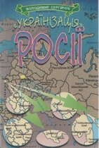 Книга «Українізація» Росії