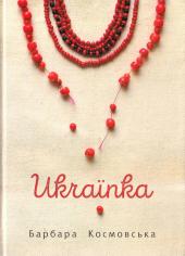 Українка - фото обкладинки книги