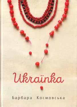 Українка - фото книги