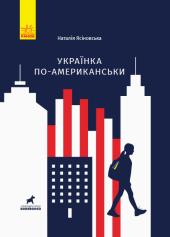 Українка по-американськи - фото обкладинки книги
