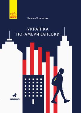 Українка по-американськи - фото книги
