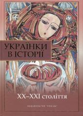 Українки в історії. ХХ-ХХІ століття - фото обкладинки книги