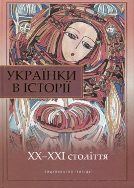 Українки в історії. ХХ-ХХІ століття - фото книги