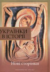 Українки в історії: нові сторінки - фото обкладинки книги