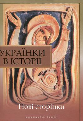 Українки в історії: нові сторінки - фото книги