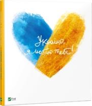 Книга Україно, я люблю тебе