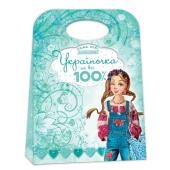 Україночка на всі 100% - фото обкладинки книги