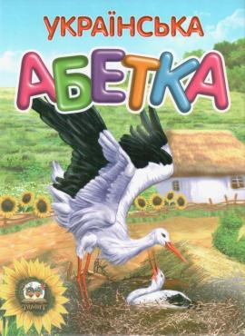 Книга Українська абетка