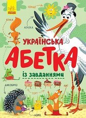 Українська абетка із завданнями - фото обкладинки книги