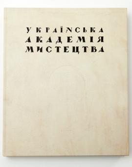 УКРАЇНСЬКА АКАДЕМІЯ МИСТЕЦТВА. Історія заснування та фундатори - фото книги