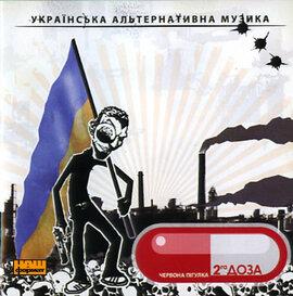 Українська альтернативна музика. Червона пігулка. 2-га доза - фото книги