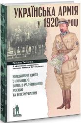 Українська армія у 1920 році - фото обкладинки книги