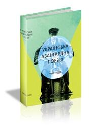 Українська авангардна поезія (1910-1930-ті роки) 2-ге видання - фото книги