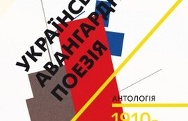 Українська авангардна поезія - фото книги