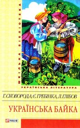 Українська байка - фото обкладинки книги