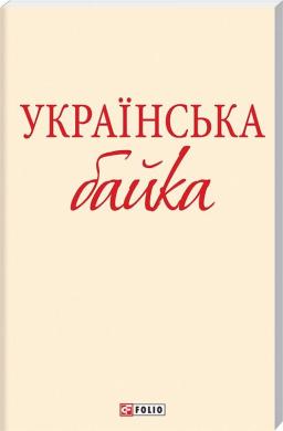 Українська байка - фото книги