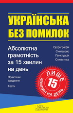 Українська без помилок - фото обкладинки книги