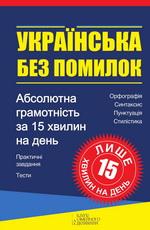 Українська без помилок - фото книги