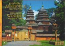 Книга Українська дерев'яна архітектура