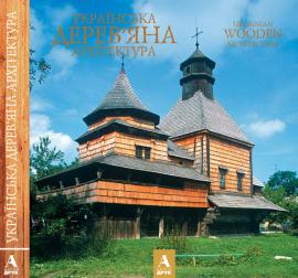 Українська дерев'яна архітектура - фото книги