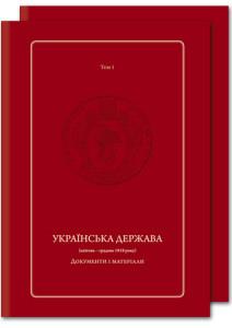 Українська держава. Документи і матеріали - фото книги