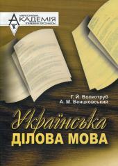 Українська ділова мова - фото обкладинки книги