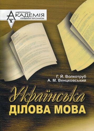 Книга Українська ділова мова